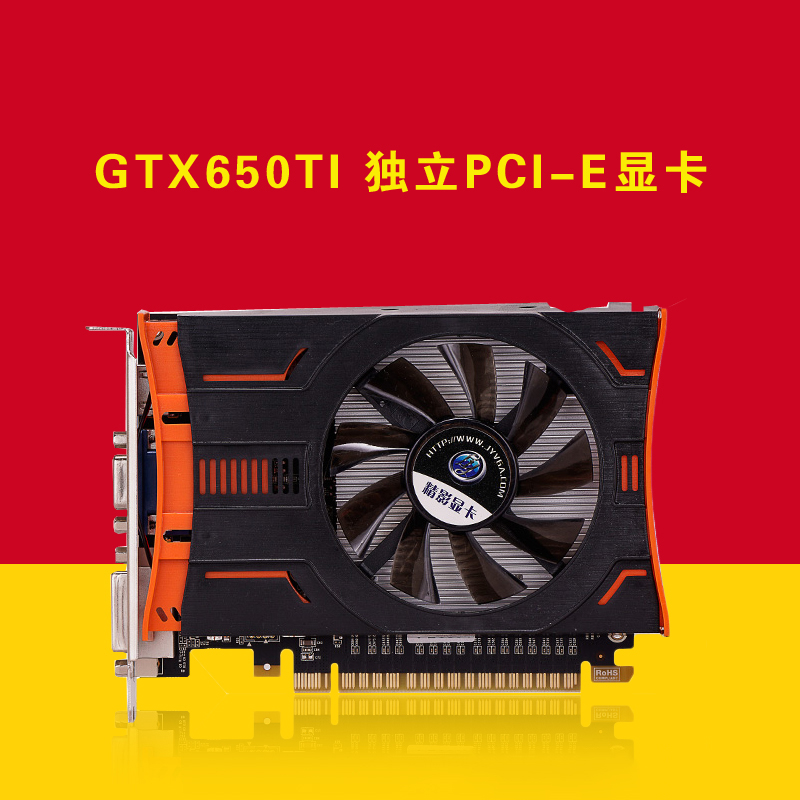 Fine shadow GTX650TI independent PCI-E graphics DDR5