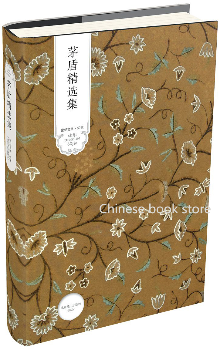 modernism english literature promotion shop for promotional chinese classic modern literature book mao dun essays fiction book a selected collection of chinese writter maodun works