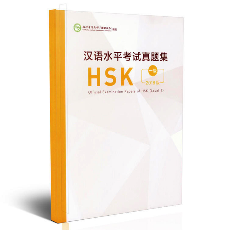 где купить 2018 New Official Examination Papers of HSK ( Level 1) Chinese Education Book HSK Level 1 Book по лучшей цене