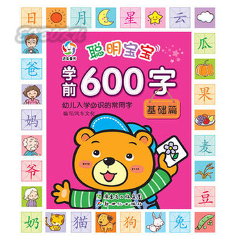 Chinese 600 Characters, Kids Children Learning Chinese Characters Mandarin Textbook With Pin Yin For Baby Early Educational