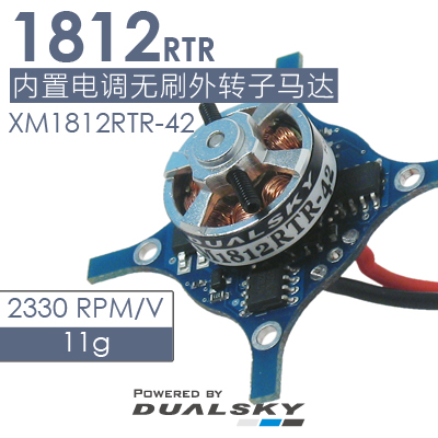 Dualsky Brushless Outer Rotor Motor XM1812RTR Built - In Electric Airplane Indoor Foam Machine F3P Motor copper wire outer rotor ywf 350 outer rotor motor condenser motor unit heat radiating motor