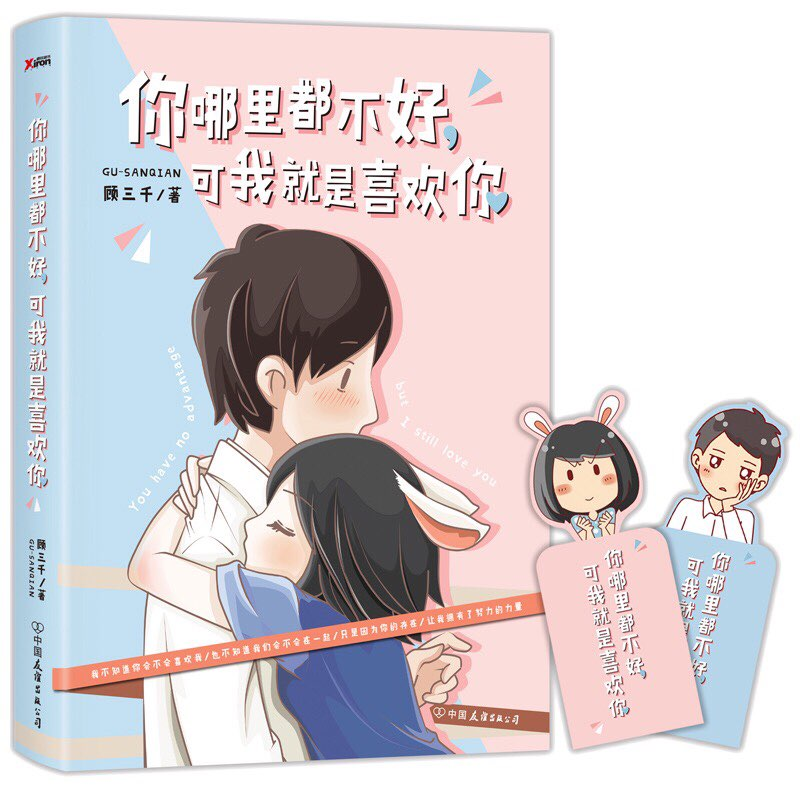 Купить с кэшбэком You're not well anywhere, but I just like you in chinese edition