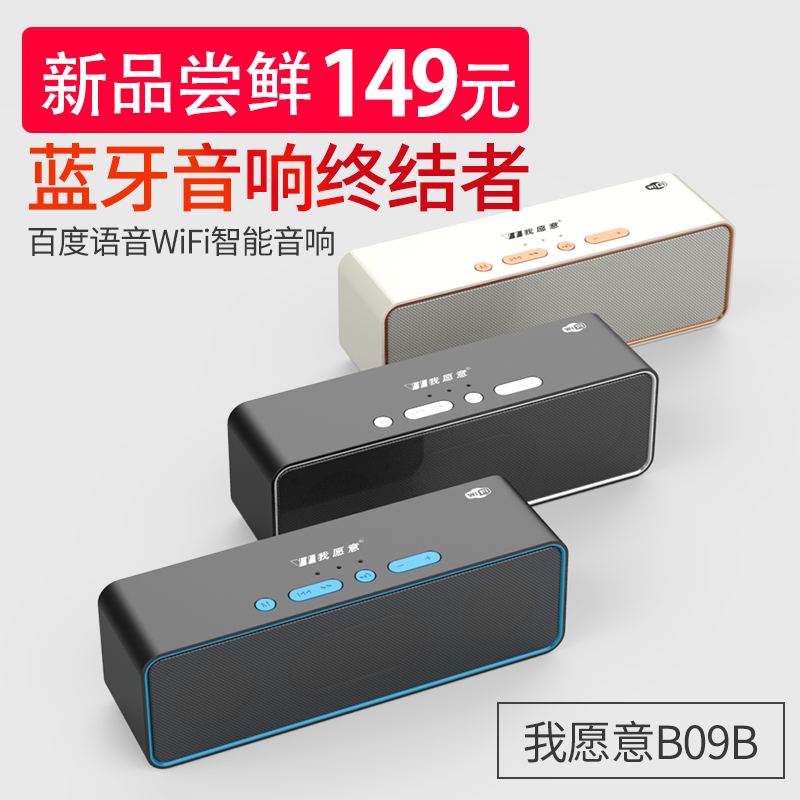 2017 new  3.5mm B09b portable  wifi  speaker bluetooth speakers TF  card support wifi   bluetooth   TF card  for  radio network mymei best price new portable 3 5mm pillow speaker for mp3 mp4 cd ipod phone white
