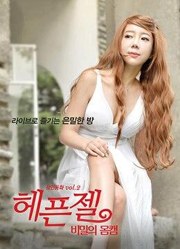 《身体轮廓的秘密》2017年韩国剧情,爱情电影在线观看
