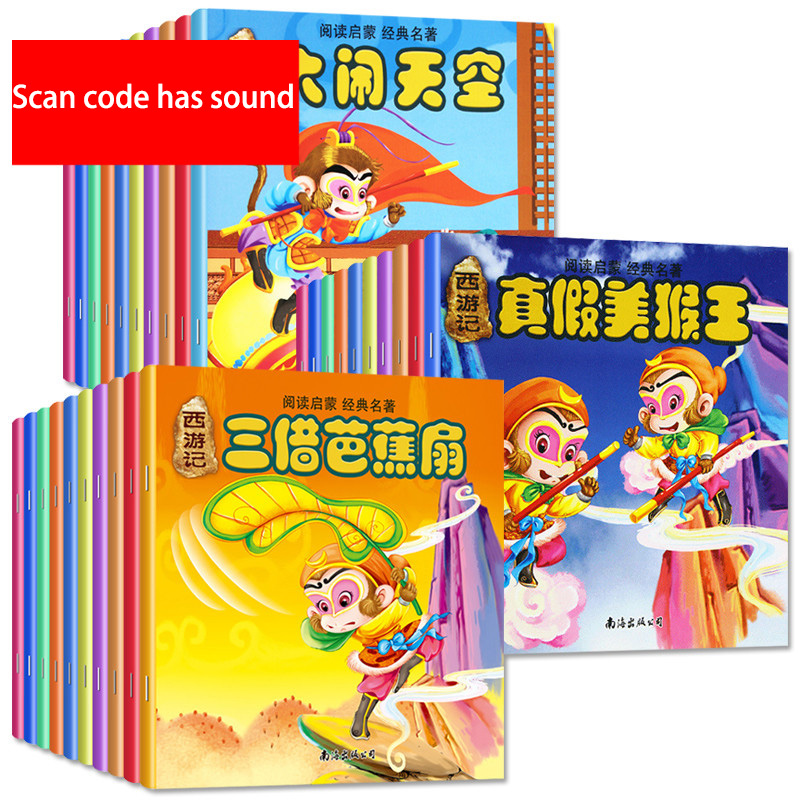 Journey To The West The Children's Story Book Full Set Of Picture Book Baby 3 - 6 Years Color Picture Chinese Children's Books