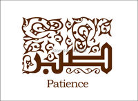 125*165cm allah wall sticker islam design muslim home decor decoration patience No177 customized