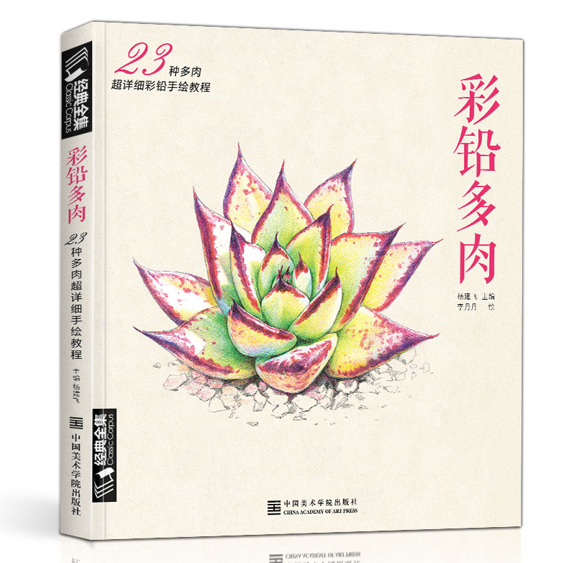 Leaf Flesh Color Lead Plant Hand-painted Entry Description Drawing Books Classic Zero Foundation Children Adult Coloring Book