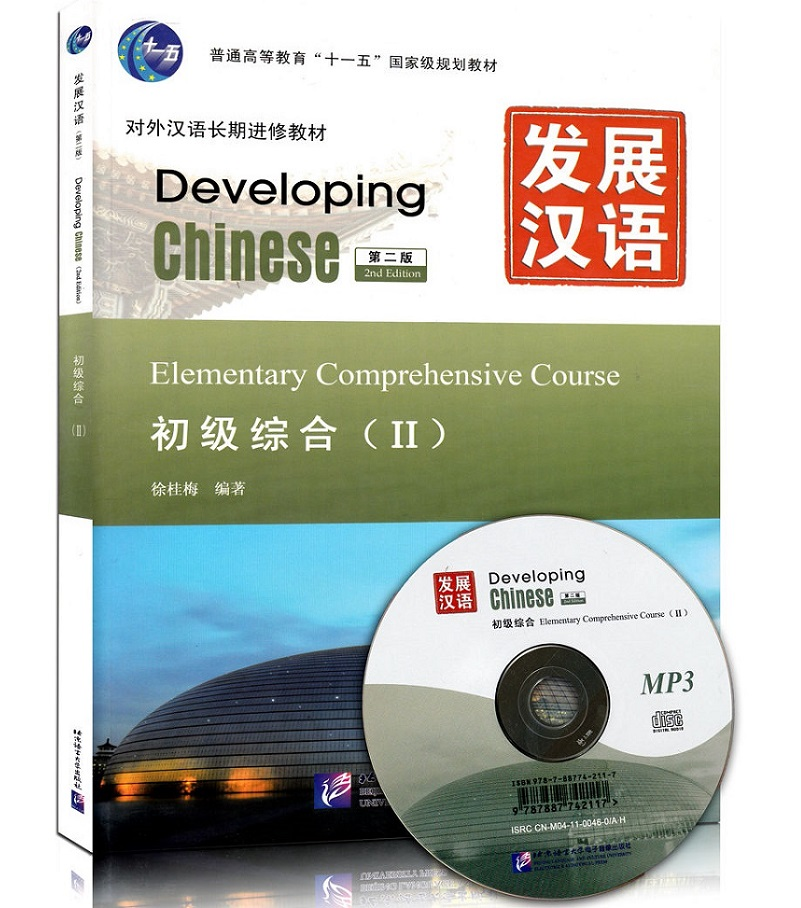 Chinese English textbook Developing Chinese Elementary Comprehensive Course II for foreigners beginners with CD chinese english textbook developing chinese intermediate speaking course i with mp3 learing chinese character books