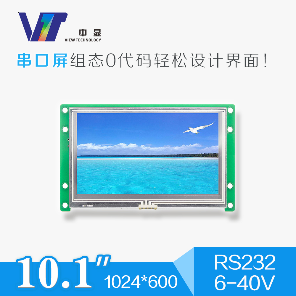 лучшая цена SDWe101T30 display 10.1 inch serial port LCD screen touch screen display TFT screen configuration screen