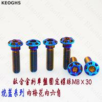 Keoghs Motorcycle Brake Disc Screws With Step M8*30 High Quality Tc4 Titanium For Honda Yamaha Kawasaki Suzuki Ktm Bmw Aprilia