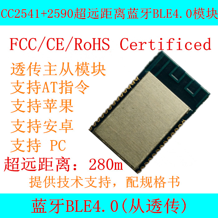 New BLE4.0 CC2541+CC2590 Bluetooth module, ultra long distance (without software)