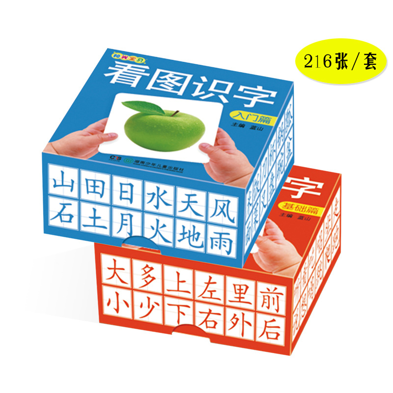 Kids Toddlers Babies Chinese Figure Literacy Card Learning Cards Books For Children Age 6-12 ,2 Boxes/set, 216 Cards In Total.