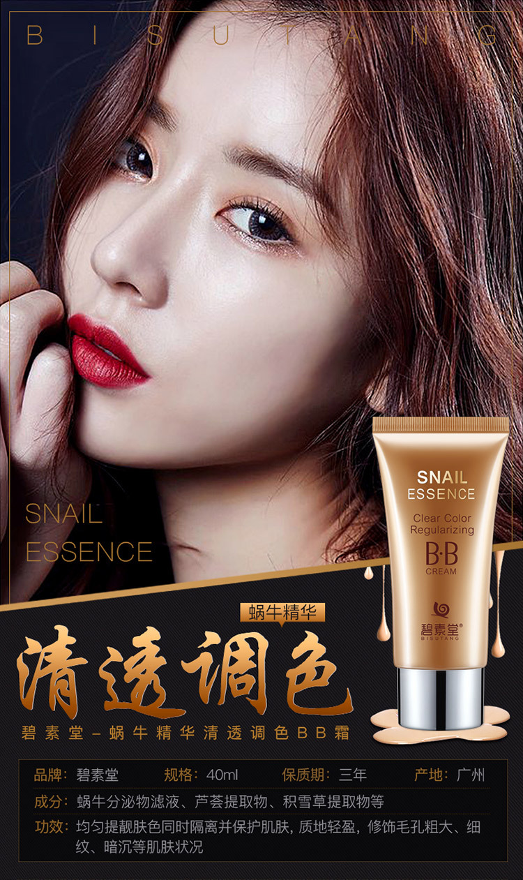 New Brighten Base Makeup  Sun Block Long Lasting Waterproof Face Whitening Foundation BB CreamNew Brighten Base Makeup  Sun Block Long Lasting Waterproof Face Whitening Foundation BB Cream