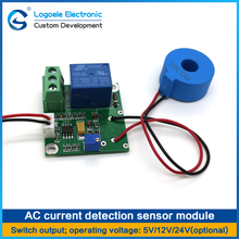 Alta qualidade AC sensor atual módulo sensor interruptor módulo de saída DC5V/12 V/24 V saída personalizado livre grátis