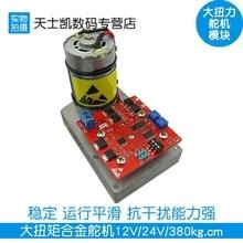 alloy robot / gear