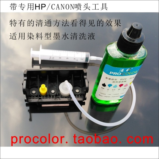 Print Head Qy60042 Qy60064 Dye Ink Cleaning Liquid Clean Fluid With All Tool For Canon Pixus