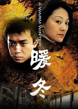 《暖冬》2003年中国大陆电影在线观看