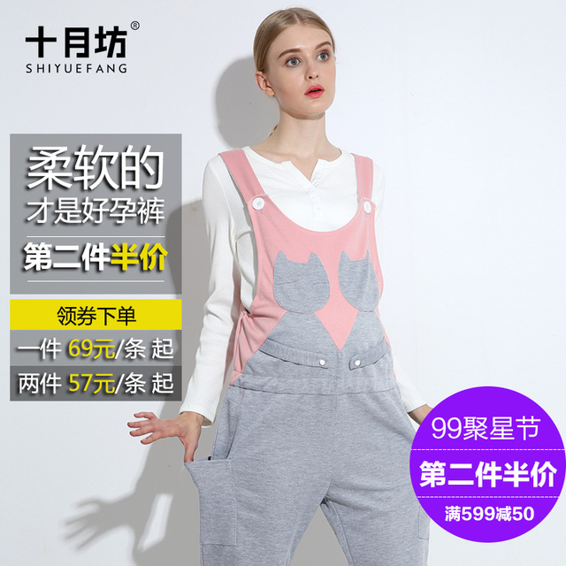Pregnant Women Trousers Strap Square Maternity Pants Jumpsuit Loose Autumn and Winter Maternity Clothes V-0310
