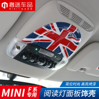1pcs Car interior reading light decorative panel stickers car styling Accessories for BMW MINI cooper coutryman F54 F55 F56 F60