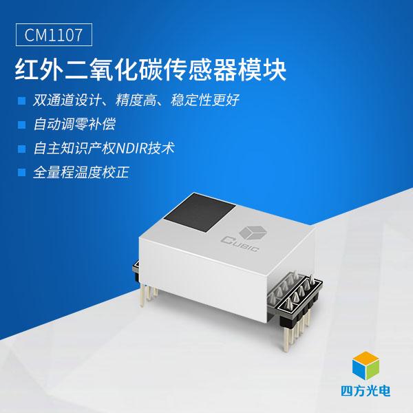 NDIR dual Channel Infrared carbon dioxide Sensor Module CM1107 Infrared CO2 Gas DetectionNDIR dual Channel Infrared carbon dioxide Sensor Module CM1107 Infrared CO2 Gas Detection