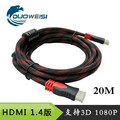 Set - top box HD line hdmi cable hdmi 20 m version 1.4 3D 1080P 20 meters
