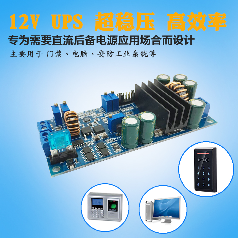 12V DC UPS Power Module with Constant Voltage, Uninterruptible Power Supply, Computer Access Security 360w s uninterruptible power d600 supply back up single computer 20 minutes