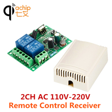 433MHz 2CH Universal Wireless Remote Control Switch AC 110V 220V Relay Electric Motor Receiver For for Gate Light Lamp Garage