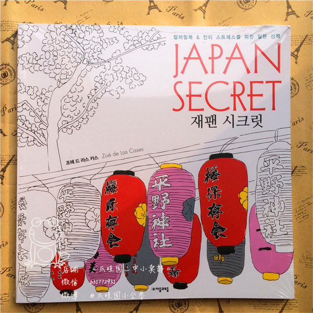 JAPAN SECRET Have Color Coloring Books For Adults Children Relieve Stress Painting Drawing Garden Art Colouring
