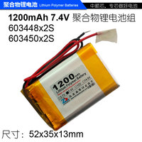 CIS core 1200mAh 603450603448 walkie talkie DVD microphone 7.4V polymer lithium battery pack