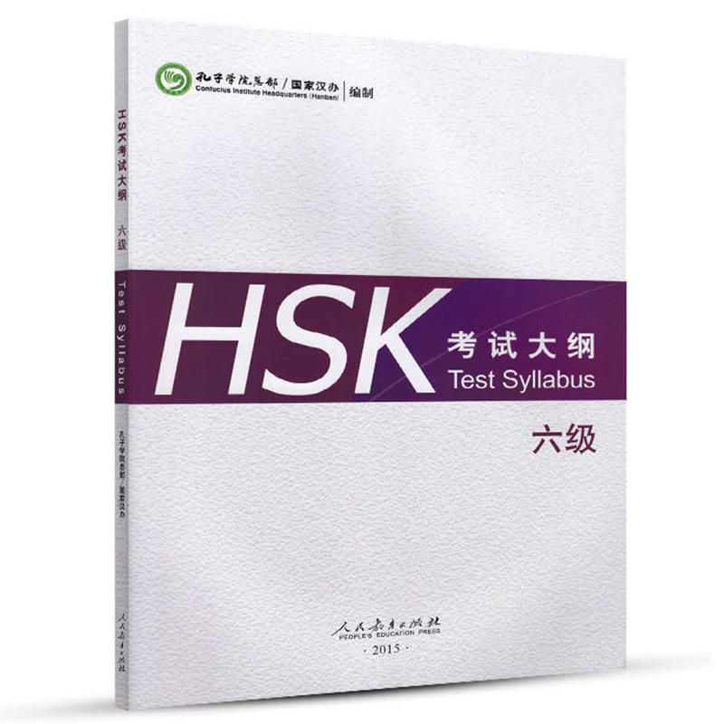 HSK 6 Test Syllabus - Confuclus Institute Headquarters(Hanban)Chinese Education Books HSK Level 6 For Learning Chinese