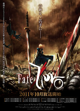 《命运之夜前传 第一期》2011年日本动作,动画,奇幻动漫在线观看