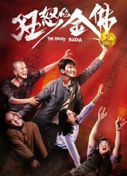 《狂怒的金佛》2019年中国大陆剧情电影在线观看