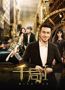 《千局1》2019年中国大陆喜剧,动作,犯罪电影在线观看