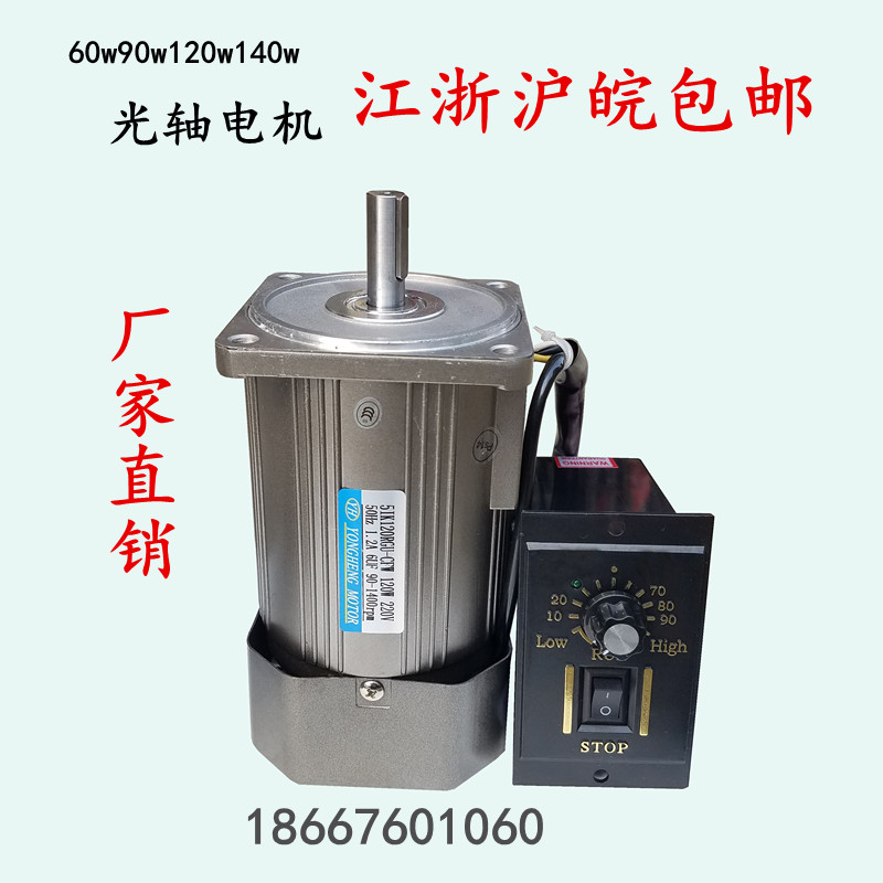 Speed motor 120W optical axis slowdown motor fixed speed AC asynchronous single-phase 220v 380v 1400rpm цена