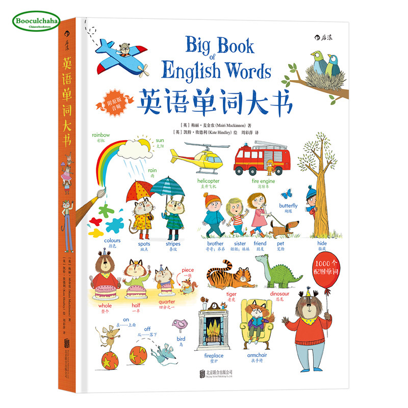 Big book of English words Zero-based English-Chinese bilingual vocabulary situational learning primary picture textbooks