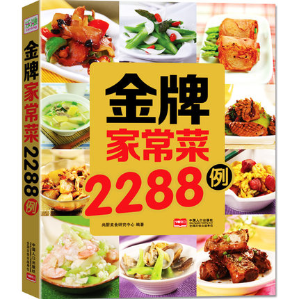 Chinese food cooking book for cooking food recipes,312 pages with 2288 Chinese dishes image