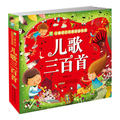 Книга для детей  китайская книга для детей с триста песнями  китайский Pin Yin Pinyin Hanzi
