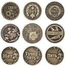 [Да или нет] счастливые монеты, русский сувенир, монета, домашний декор, старая монета, антикварные металлические подарки, ремесла, украшение комнаты, памятная монета