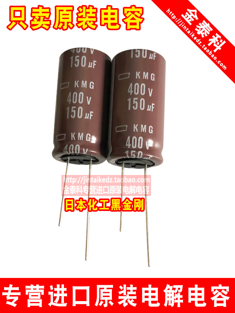 20PCS 50pcs NIPPON Electrolytic Capacitor 400V150UF 18X35 Japan KMG 150UF400V 105 degrees FREE SHIPPING in Capacitors from Electronic Components Supplies