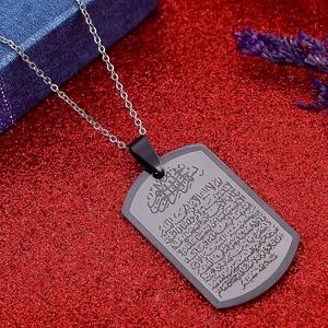 Image 3 - נירוסטה האיסלאם קוראן סורה הקוראן Ayatul כורסי שרשרת שרשרת תליון למוסלמי מתנות הרמדאן
