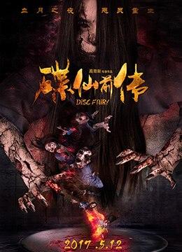 《碟仙前传》2017年中国大陆惊悚,恐怖电影在线观看