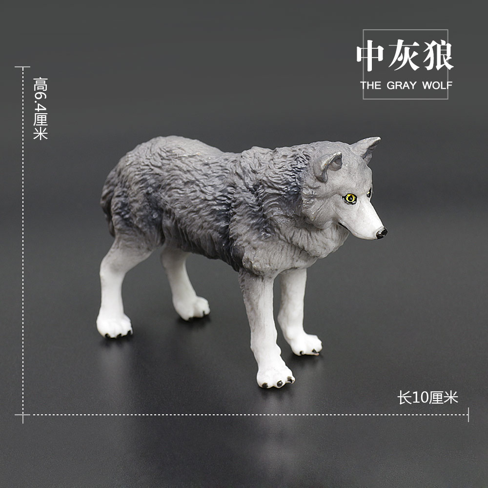 Gray Wolf Environmental Protection Materials Safe and Non-toxic Wash Model Toy