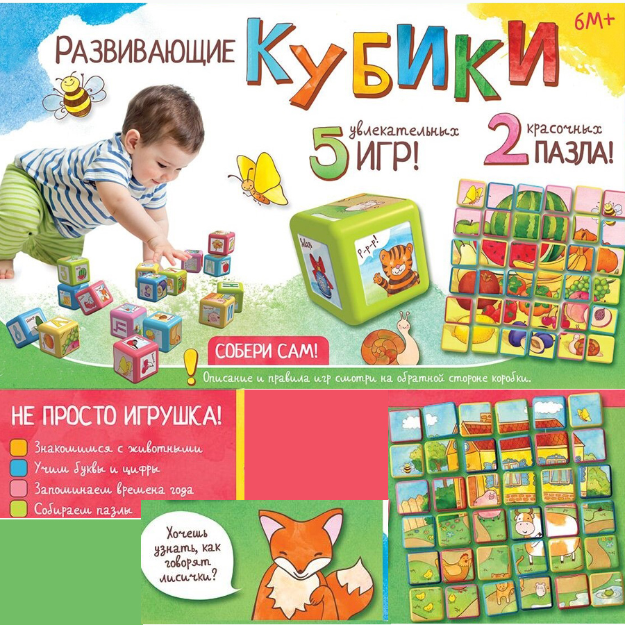 Russian 6side Cubes Puzzle for Toddlers and Kids - 5 Different Animal Russian Alphabet Number Fruits Puzzles - Educational Toys 39 29cm large puzzle wooden toys russian alphabet puzzles toys for children alphabet grasp board kids educational developing toy