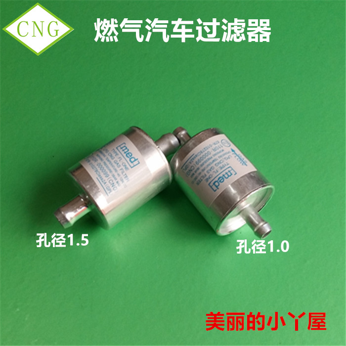 CNG Automotive Oil Change Gas Pipes Natural Gas LPG Filters Filters Dual Fuel Automotive Gas Filter AccessoriesCNG Automotive Oil Change Gas Pipes Natural Gas LPG Filters Filters Dual Fuel Automotive Gas Filter Accessories