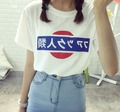 New Girl Impreso Manga Corta T-Shirt Antihumano Trata de Japonés Ulzzang Harajuku Mujeres Suéteres Envío Gratuito