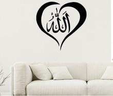 Islamic Muslim art , Calligraphy Wall,car,windows stickers decals room,badroom