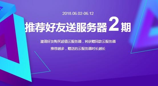 #阿里云#推荐好友送服务器2期活动!