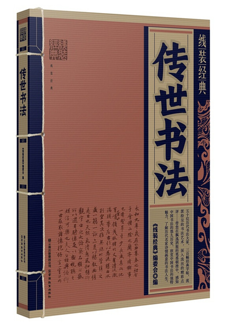 Chinese Book Binding: The Appreciation Of Chinese Calligraphy Masterpieces, For Learn Chinese Calligraphy