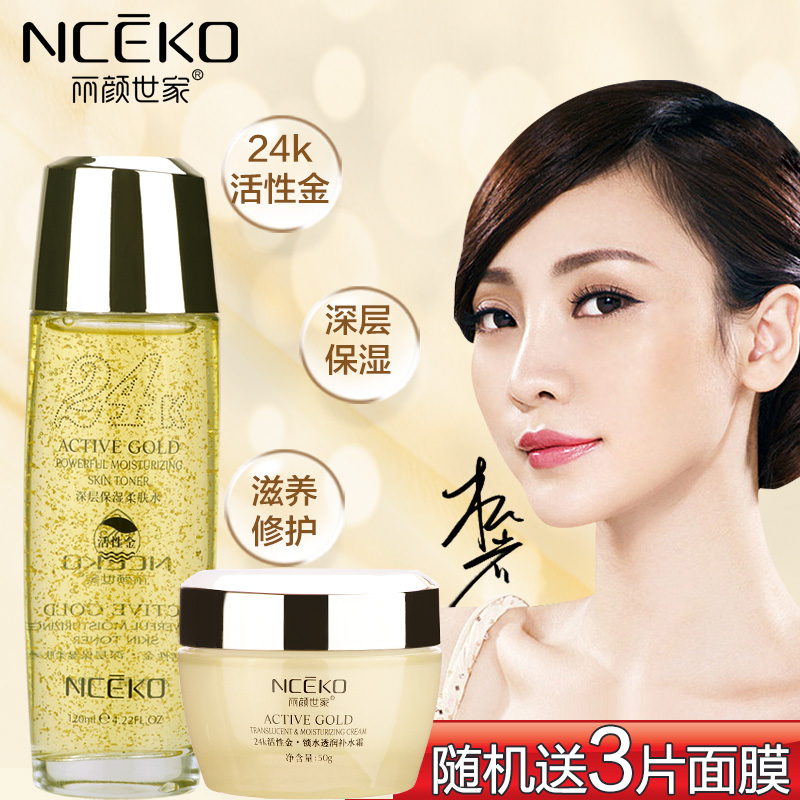 NCEKO 24K Active Gold Face Care Sets, Powerful Moisturizing Toner + Anti Wrinkle Cream, Skin Care Anti-aging Whitening Beauty gold anti wrinkle gel face firming cream moisturizing anti aging skin care products beauty products beauty salon free shipping