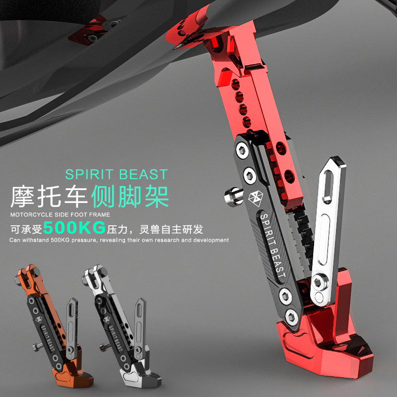 Spirit Beast Motorcycle Alloy Adjustable Side Tripod Holder High Quality Cool Styling Fall Protect